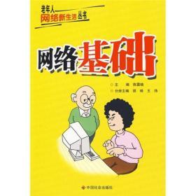 老年人网络新生活丛书:网络基础
