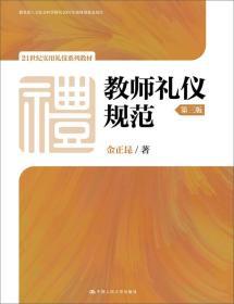 教师礼仪规范(第三版)/21世纪实用礼仪系列教材