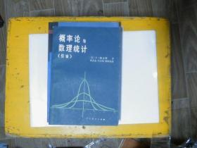 概率论与数理统计(引论)
