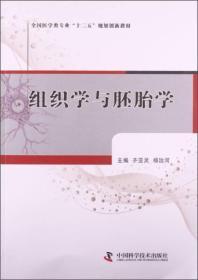 """组织学与胚胎学/全国医学类专业""""十二五""""规划创新教材"""