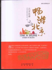 游在北京系列丛书・畅游北京:北京故事