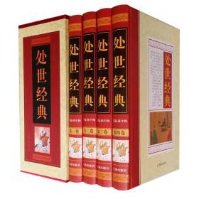 处世经典(全四册)