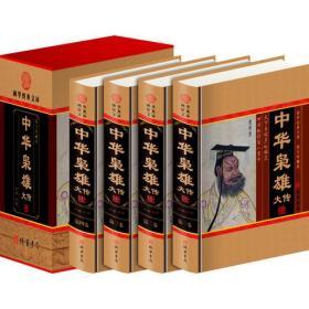中华枭雄大传(全四册)(插盒)