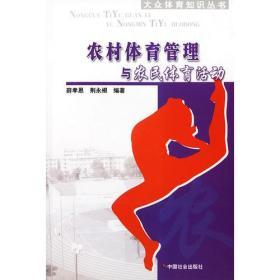 农村体育管理与农民体育活动/大众体育知识丛书
