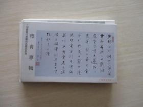 明信片 慕青专辑 11张【701】