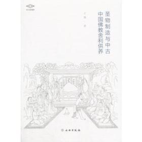 圣物制造与中古中国佛教舍利供养/考古新视野