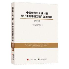 """中国特色小(城)镇暨""""千企千镇工程""""发展报告2017"""