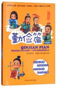 图说社会主义核心价值观-中华传统美德故事丛书.勤俭篇