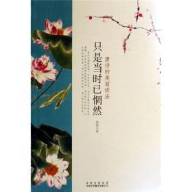 只是当时已惘然 徐磊 中译出版社原中国对外翻译出版9787500117506