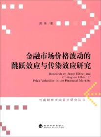 金融市场价格波动的跳跃效应与传统效应研究
