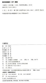 二战风云(典藏版)