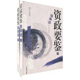 资政要鉴:社会卷(上下册)