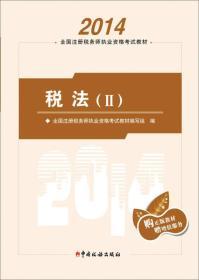 全国注册税务师执业资格考试教材:税法(2)(2014)