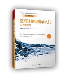 """空间计量经济学入门——在R中的应用(经济科学译丛;""""十三五""""国家重点出版物出版规划项目)"""