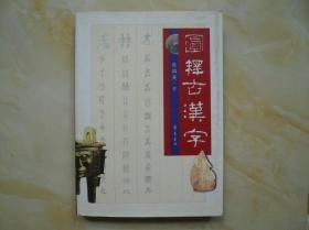 图释古汉字(一版一印)