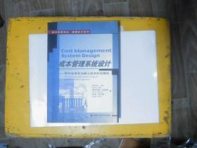 成本管理系统设计:用作业成本法建立成本控制模型