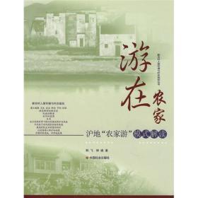 游在农家:沪地农家游模式解读9787508718095(A02-2)