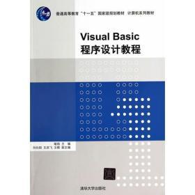 Visual Basic 程序设计教程(计算机系列教材)
