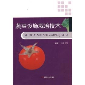 蔬菜设施栽培技术