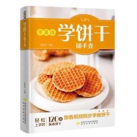 【正版】零基础学饼干随手查 彭依莎主编