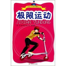 中华好少年强身健体丛书:极限运动