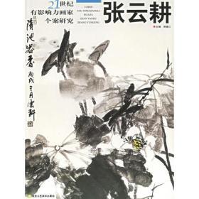 张云耕——21世纪有影响力画家个案研究