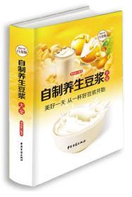 自制养生豆浆大全—超值全彩白金版中医古籍出版社9787515208886