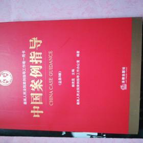 中国案例指导(总第3辑)