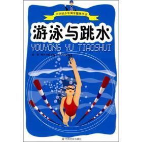 中华好少年强身健体丛书:游泳与跳水