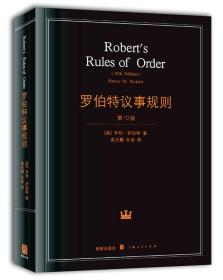 【正版书籍】罗伯特议事规则