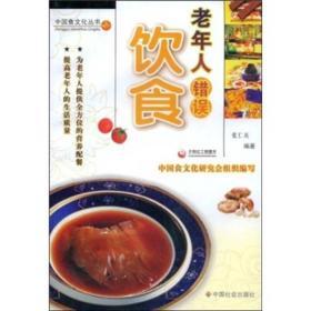 中国食文化丛书:老年人错误饮食