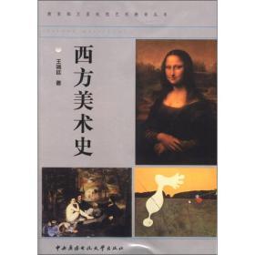 教育部卫星电视艺术教育丛书:西方美术史