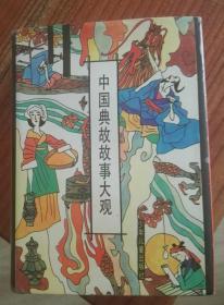 中国典故故事大观(精装一版一印)