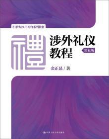 涉外礼仪教程(第五版)/21世纪实用礼仪系列教材