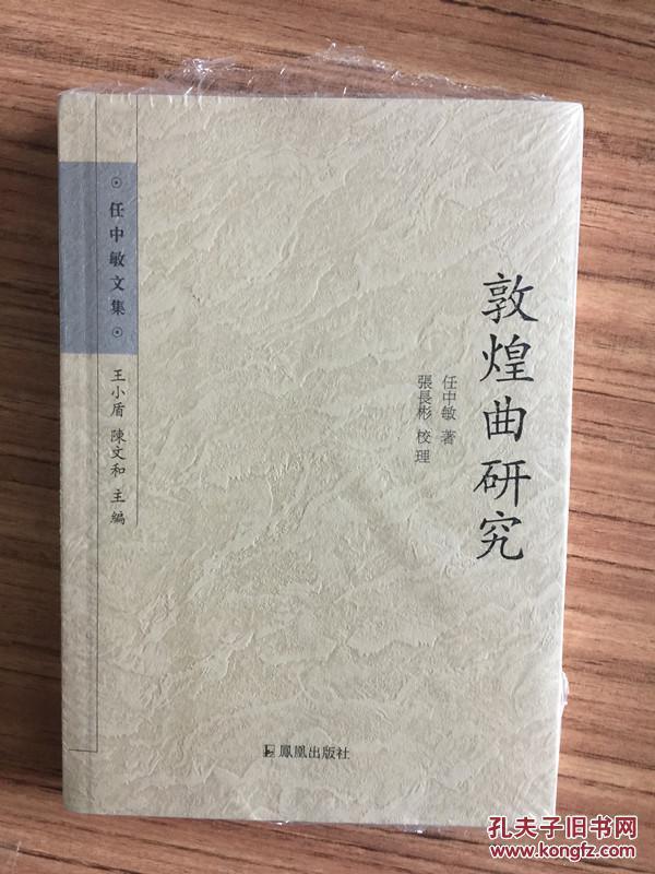 敦煌曲研究:任中敏文集