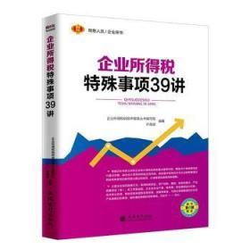 GL-QS企业所得税特殊事项39讲