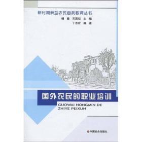 新时期新型农民自我教育丛书:国外农民的职业培训