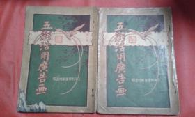 民国二十年  五彩活用广告画  第一 二册  全2册