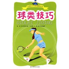 中华好少年强身健体丛书:球类技巧