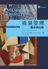 质量管理:整合供应链(第6版)/工商管理经典译丛·运营管理系列