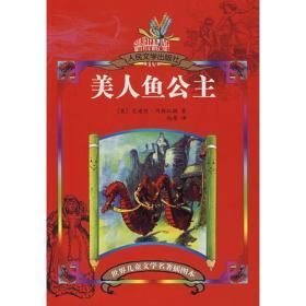 世界儿童文学名著插图版-美人鱼公主