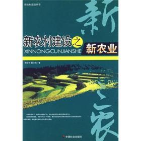 新农村建设丛书:新农村建设之新农业
