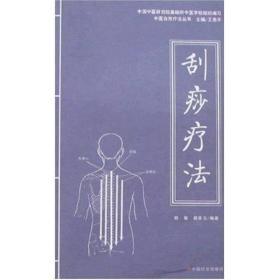 中医自然疗法丛书:刮痧疗法