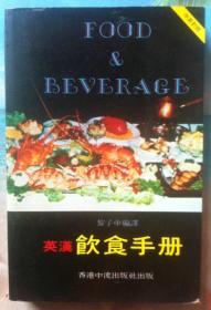 英汉饮食手册(中英文对照)作者从事饮食业五十年经验,英国法国,德国等西洋饮食词汇,菜谱等(大酒店应用类)