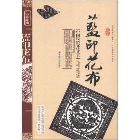 中国民俗文化丛书:蓝印花布
