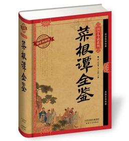 菜根谭全鉴(耀世典藏版)9787201092614
