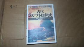 古代エジプト探検史 日文原版