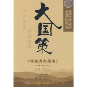 大国策:通向大国之路的中国软实力·软实力大战略