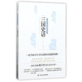 三国史话9787220101588(HZ精品书)