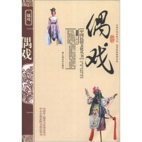 中国民俗文化丛书:偶戏